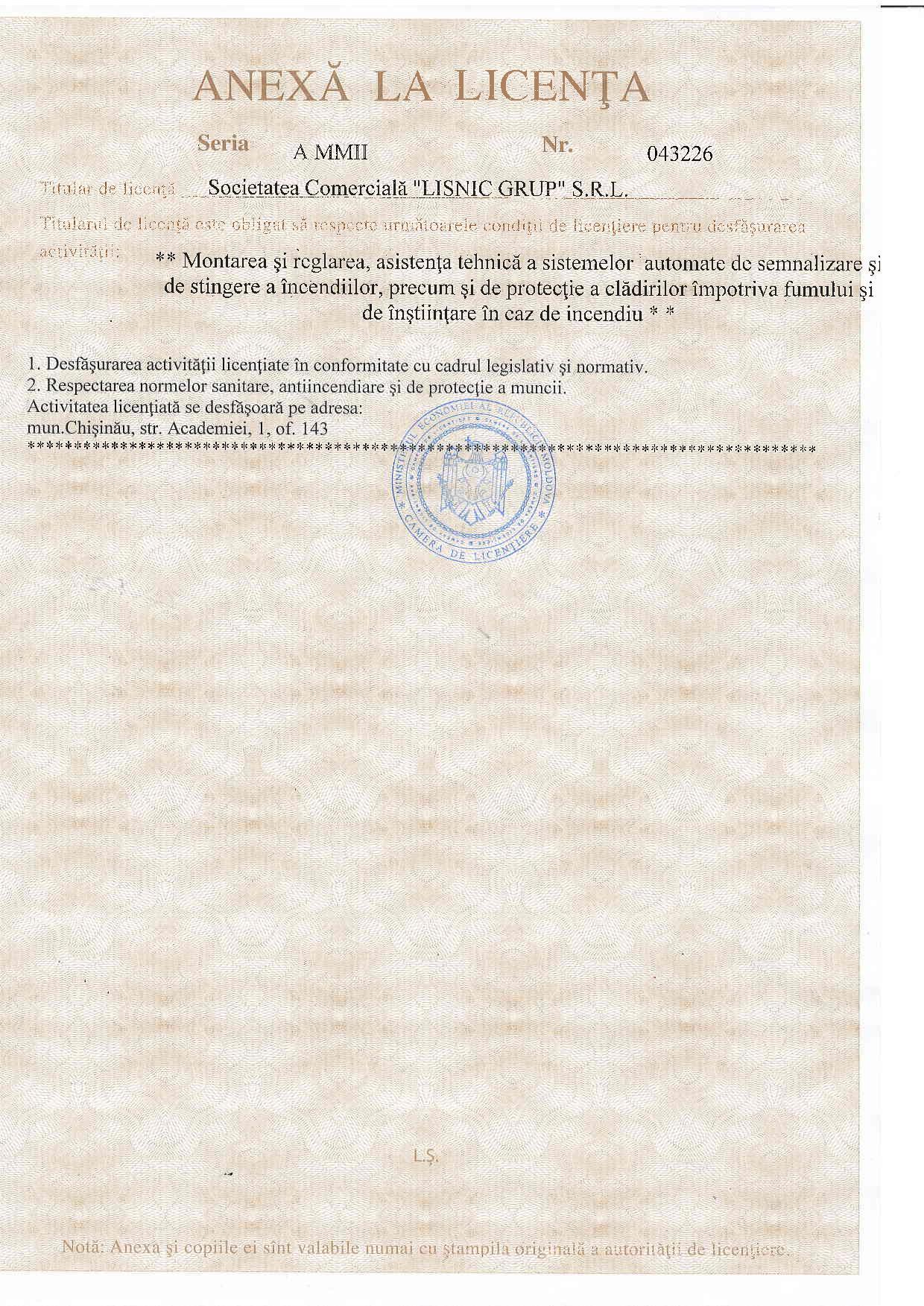 Лицензия системы газового и порошкового пожаротушения